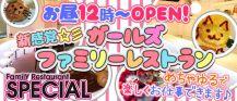 SPECIAL (スペシャル)【公式求人情報】 バナー