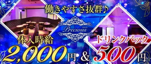 Precious (プレシャス)【公式求人情報】(松本スナック)の求人・バイト・体験入店情報