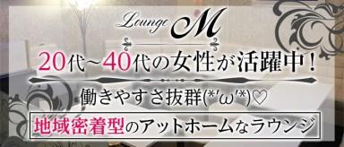 Lounge M (ラウンジエム)【公式求人情報】(池袋スナック)の求人・バイト・体験入店情報