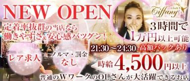 club Tiffany(ティファニー)【公式求人情報】(池袋スナック)の求人・バイト・体験入店情報