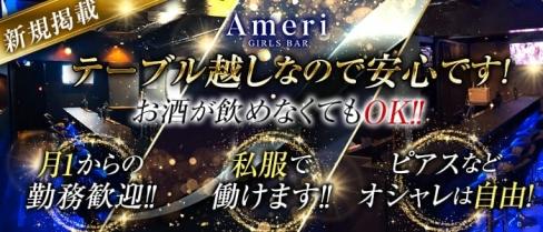 Ameri(アメリ)【公式求人情報】(笹塚ガールズバー)の求人・バイト・体験入店情報