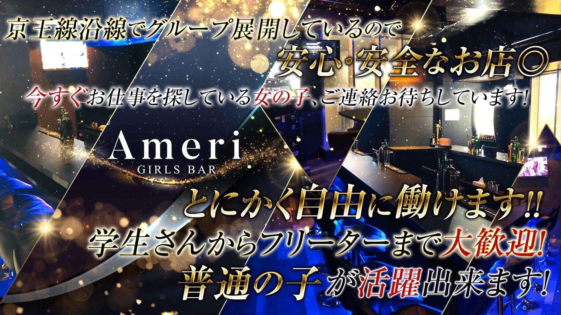 Ameri(アメリ) 笹塚ガールズバー TOP画像