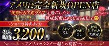 【笹塚駅前】Cafe&Bar Ameri(アメリ)【公式求人・体入情報】 バナー