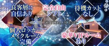 クリスタルシーン【公式求人情報】(堺東キャバクラ)の求人・バイト・体験入店情報