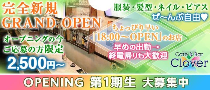 Café&Bar Clover(クローバー) 桜木町ガールズバー バナー