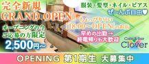 Café&Bar Clover(クローバー)【公式求人情報】 バナー