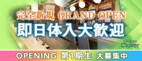 Café&Bar Clover(クローバー) 桜木町ガールズバー 即日体入募集バナー