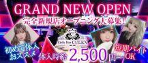 Girls Bar CULEN(カレン)【公式求人情報】 バナー