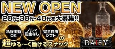 CLUB LOUNGE DAISY(デイジー)【公式求人情報】(浜松スナック)の求人・バイト・体験入店情報
