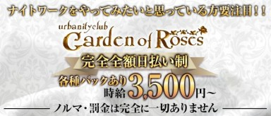 urbanityclub Garden of Roses(アーバニティクラブ ガーデンオブローゼス)(綾瀬キャバクラ)の求人・バイト・体験入店情報