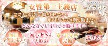 ナイトラウンジアラミス【公式求人情報】 バナー