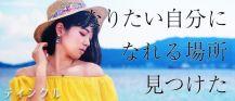 ティンクル【公式求人情報】 バナー