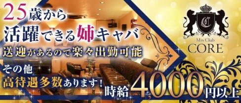 Mrs Club CORE(コア)【公式求人情報】(成田姉キャバ・半熟キャバ)の求人・バイト・体験入店情報