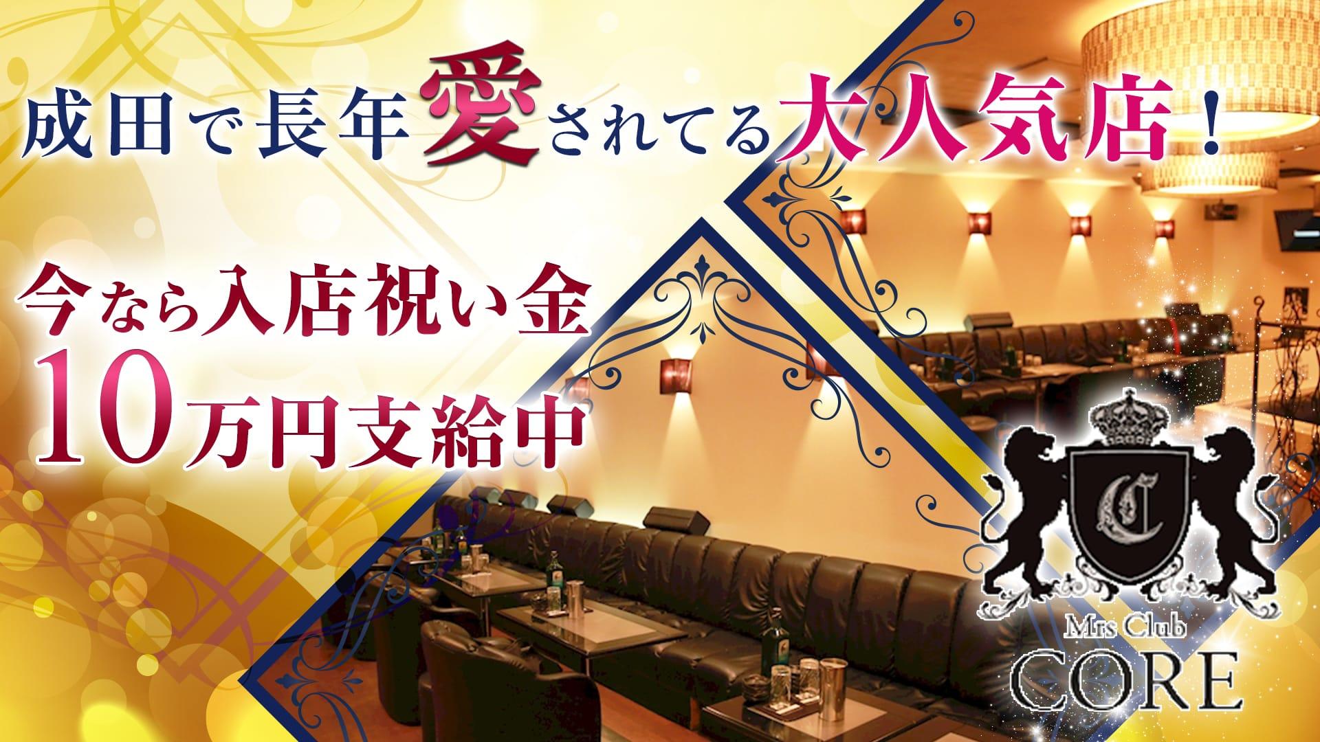 Mrs Club CORE(コア) 成田姉キャバ・半熟キャバ TOP画像