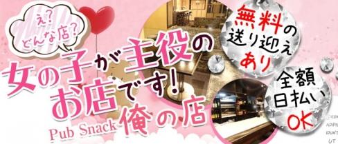 Pub Snack俺の店【公式求人情報】(南浦和スナック)の求人・バイト・体験入店情報