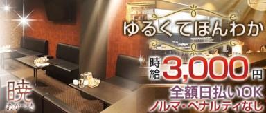 【西宮】暁(あかつき)【公式求人情報】(三宮スナック)の求人・バイト・体験入店情報