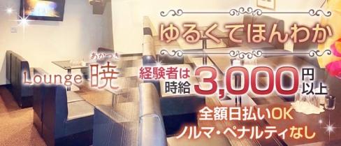 【西宮】Lounge 暁(あかつき)【公式求人情報】(三宮スナック)の求人・バイト・体験入店情報
