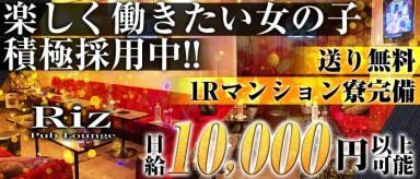 NIGHT LOUNGE Riz(リズ)【公式求人情報】(西川口スナック)の求人・バイト・体験入店情報