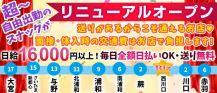 NIGHT LOUNGE Riz(リズ)【公式求人情報】 バナー