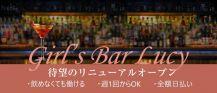 【上石神井】Girls Bar LUCY(ガールズバールーシー)【公式求人情報】 バナー