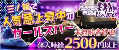 【三ノ輪】ROUTE4(ルートフォー)【公式求人情報】(上野ガールズバー)の求人・バイト・体験入店情報