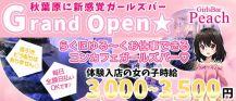 GirlsBar Peach(ピーチ)【公式求人情報】 バナー