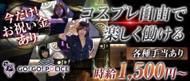 GO!GO!POLICE(ゴーゴーポリス)【公式求人情報】(中洲ガールズバー)の求人・バイト・体験入店情報