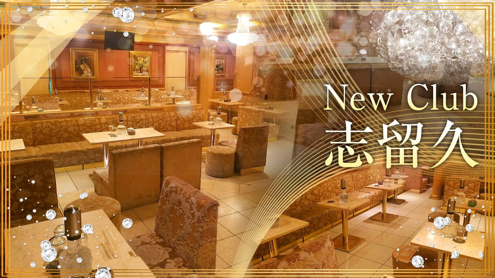 New Club 志留久(シルク) 市川キャバクラ TOP画像