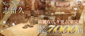 New Club 志留久(シルク)【公式求人情報】