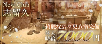 New Club 志留久(シルク)【公式求人情報】(西船橋キャバクラ)の求人・バイト・体験入店情報