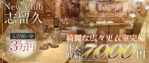 New Club 志留久(シルク)【公式求人情報】 バナー