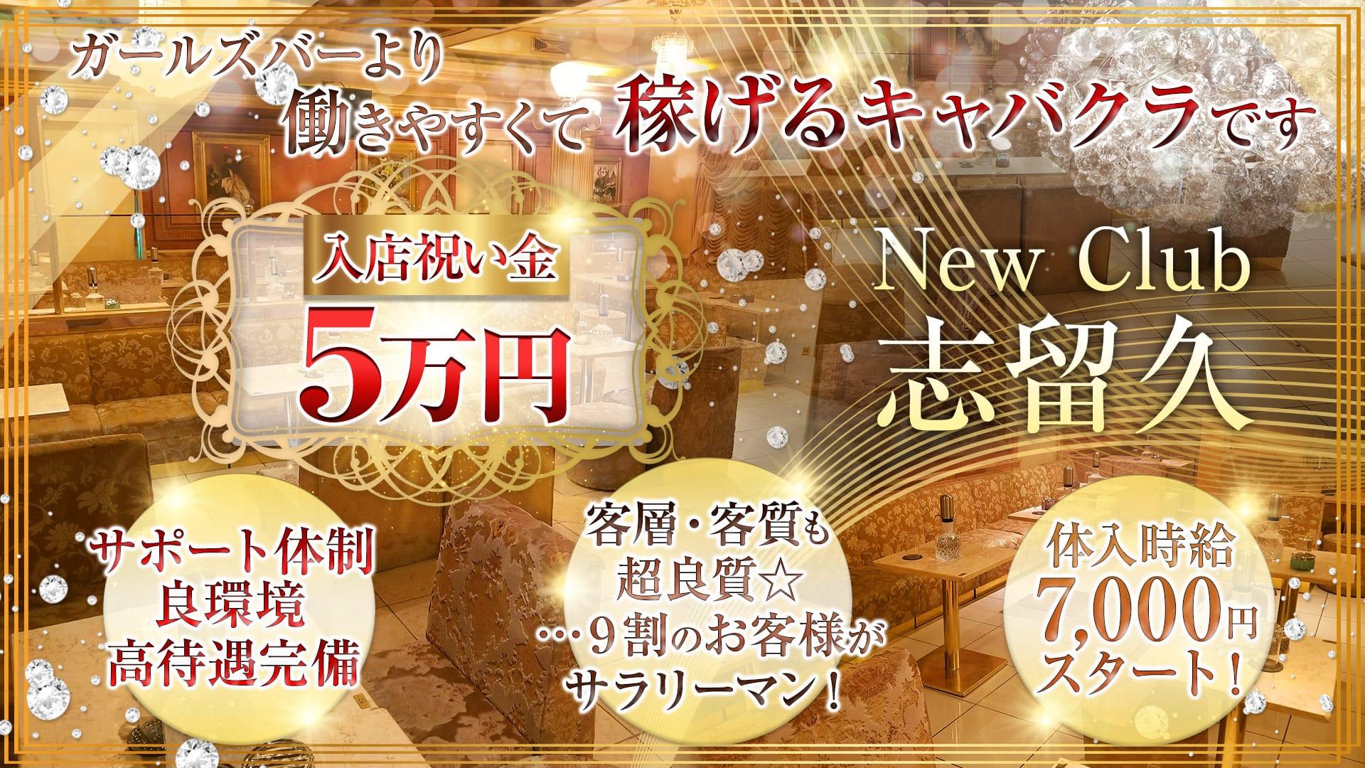 New Club 志留久(シルク) 西船橋キャバクラ TOP画像