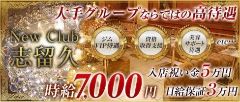 New Club 志留久(シルク)【公式求人情報】(西船橋キャバクラ)の求人・体験入店情報