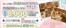 【本八幡駅】New Club 志留久(シルク)【公式求人・体入情報】 バナー