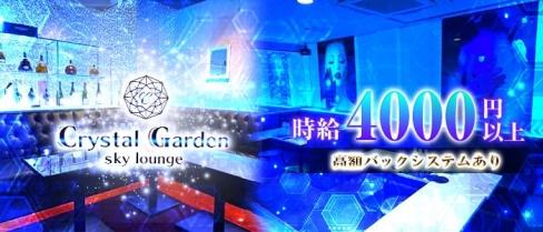 Crystal Garden(クリスタルガーデン)【公式求人情報】(佐賀ラウンジ)の求人・バイト・体験入店情報