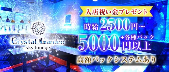 Crystal Garden(クリスタルガーデン) 佐賀キャバクラ バナー