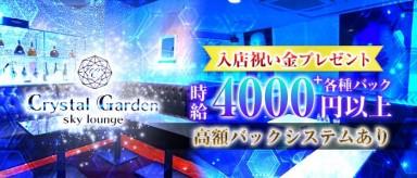 Crystal Garden(クリスタルガーデン)【公式求人・体入情報】(佐賀キャバクラ)の求人・バイト・体験入店情報