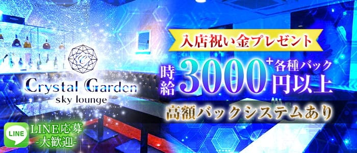 Crystal Garden(クリスタルガーデン)【公式求人・体入情報】 佐賀キャバクラ バナー