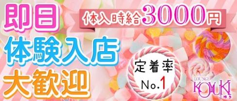 ラウンジKOYUKI-こゆき-【公式求人情報】(佐賀ラウンジ)の求人・バイト・体験入店情報