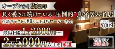 ラウンジKOYUKI-こゆき-【公式求人・体入情報】(佐賀キャバクラ)の求人・バイト・体験入店情報