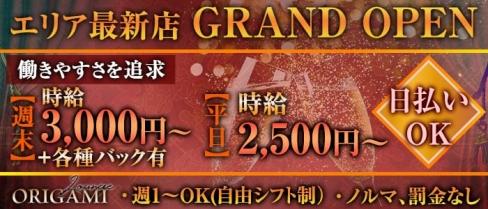 Lounge ORIGAMI(オリガミ)【公式求人情報】(熊谷ラウンジ)の求人・バイト・体験入店情報