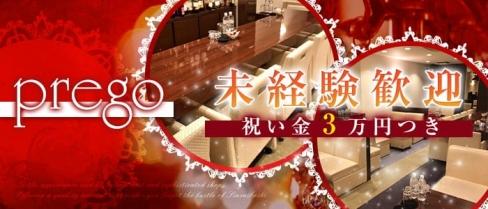 心斎橋 prego(プレゴ)【公式求人情報】(心斎橋ラウンジ)の求人・体験入店情報