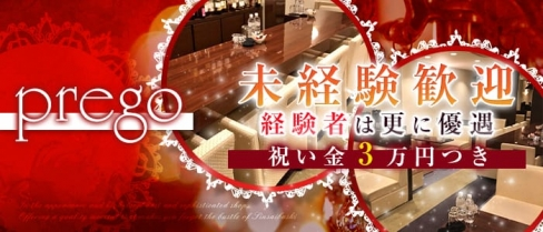 prego(プレゴ)【公式求人情報】(心斎橋ラウンジ)の求人・バイト・体験入店情報
