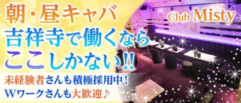 Club Misty(ミスティ)【公式求人情報】(吉祥寺昼キャバ・朝キャバ)の求人・バイト・体験入店情報