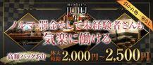 member's JUJU(ジュジュ)【公式求人情報】 バナー
