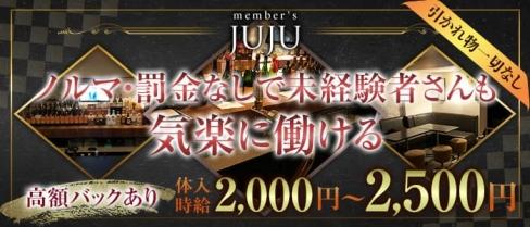 member's JUJU(ジュジュ)【公式求人情報】(小倉スナック)の求人・バイト・体験入店情報