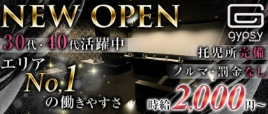 Lounge gypsy(ジプシー)【公式求人情報】(熊谷ラウンジ)の求人・バイト・体験入店情報