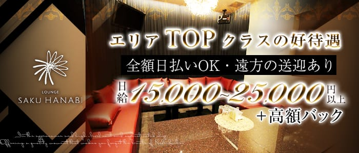 大和八木 lounge SAKU HANABI(サクハナビ)【公式求人・体入情報】 新大宮ラウンジ バナー