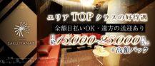 大和八木 lounge SAKU HANABI(サクハナビ)【公式求人情報】 バナー
