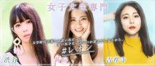 GIRLS LOUNGE LEON(レオン)【公式求人情報】 バナー